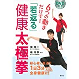DVD付き 6つの動きだけで! 「若返る」健康太極拳 (講談社の実用BOOK)