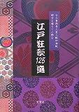 江戸狂歌125選