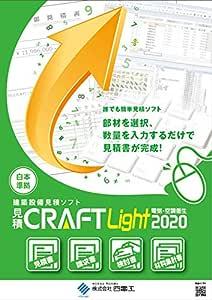 見積CRAFT Light 2020 空調・衛生