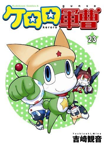 ケロロ軍曹(23) (角川コミックス・エース)