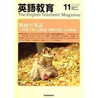 英語教育 2007年 11月号 [雑誌]