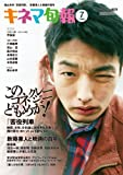 キネマ旬報 2012年 7/15号 [雑誌]