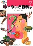 味のふしぎ百科〈2〉 (五感のふしぎシリーズ)