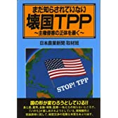 まだ知らされていない壊国TPP 〜主権侵害の正体を暴く〜