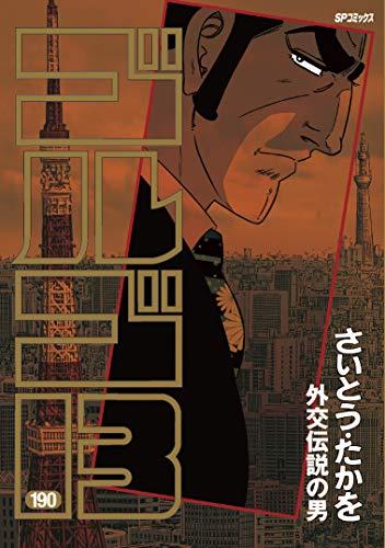 ゴルゴ13 190 外交伝説の男 (SPコミックス)