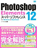 Photoshop Elements 12 スーパーリファレンス for Windows&Macintosh