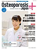 Osteoporosis Japan PLUS vol.3 no.2