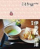 旅行ガイド (ことりっぷ 伊香保・草津 群馬)