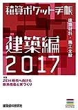 積算ポケット手帳 建築編2017