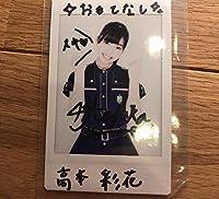 欅坂46 高本彩花 直筆サイン チェキ 当選品