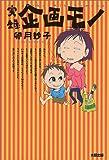 実録企画モノ / 卯月 妙子 のシリーズ情報を見る