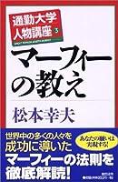 通勤大学人物講座〈3〉マーフィーの教え (通勤大学文庫)