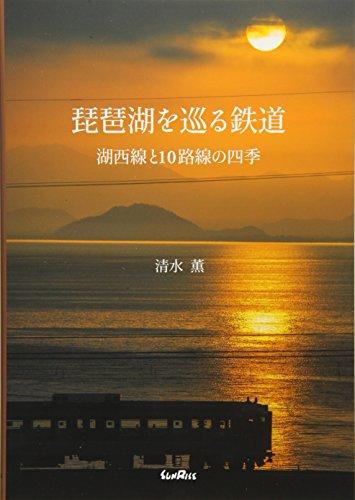 琵琶湖を巡る鉄道: 湖西線と10路線の四季