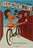 バイク・ガールと野郎ども (ハヤカワ・ミステリ文庫)