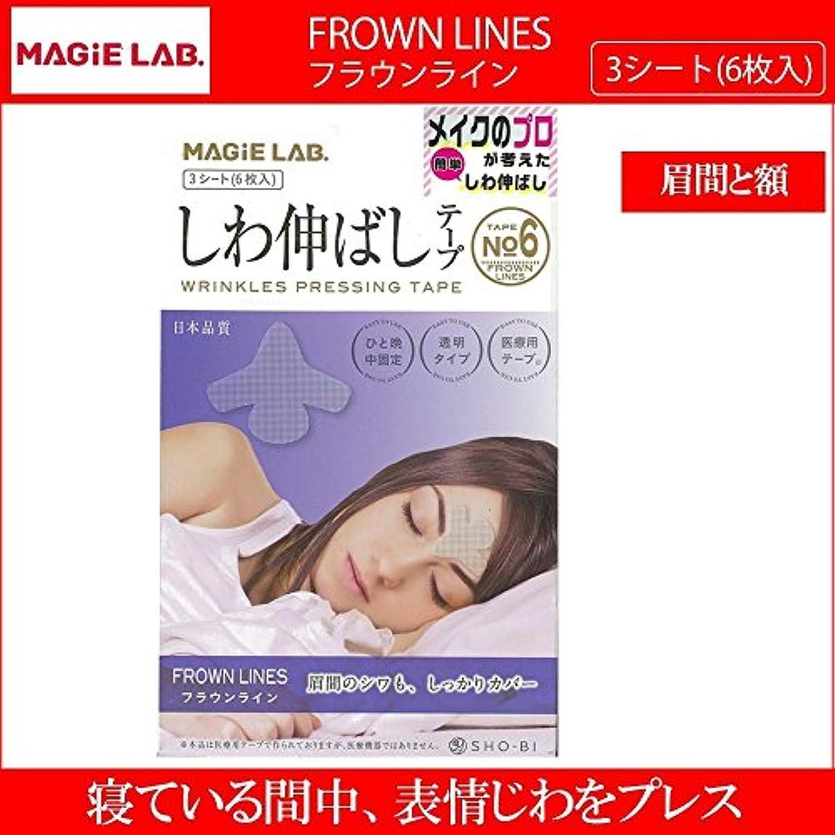 所属美人要求するMAGiE LAB.(マジラボ) しわ伸ばしテープ NO.6 FROWN LINES(フラウンライン) 3シート(6枚入) MG22150