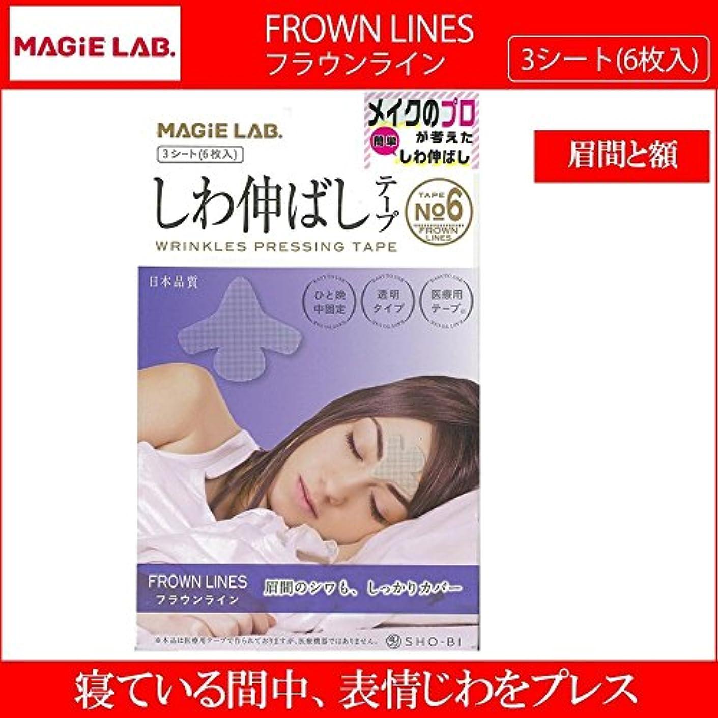 現代の干し草放射性MAGiE LAB.(マジラボ) しわ伸ばしテープ NO.6 FROWN LINES(フラウンライン) 3シート(6枚入) MG22150