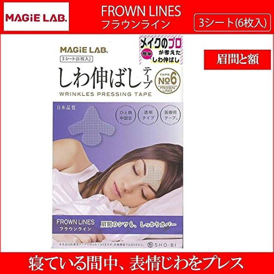 行商揺れる付添人MAGiE LAB.(マジラボ) しわ伸ばしテープ NO.6 FROWN LINES(フラウンライン) 3シート(6枚入) MG22150