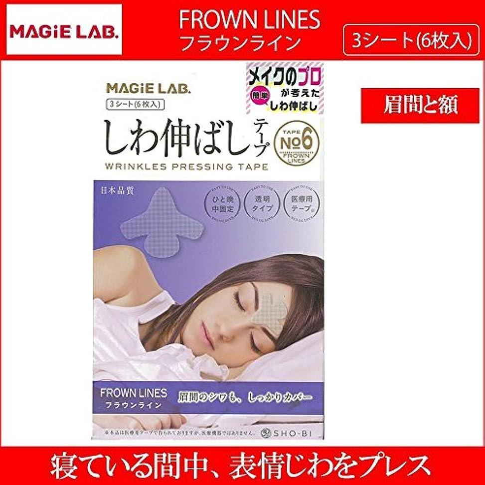 ヘッジ緑不愉快MAGiE LAB.(マジラボ) しわ伸ばしテープ NO.6 FROWN LINES(フラウンライン) 3シート(6枚入) MG22150