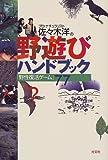 プロ・ナチュラリスト佐々木洋の野遊びハンドブック―「野性復活ゲーム」77