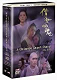 チャイニーズ・ゴースト・ストーリー DVD-BOX