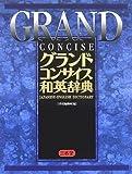 グランドコンサイス和英辞典