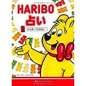 HARIBO(ハリボー)占い