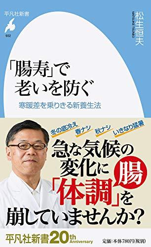 「腸寿」で老いを防ぐ: 寒暖差を乗りきる新養生法 (932) (平凡社新書)