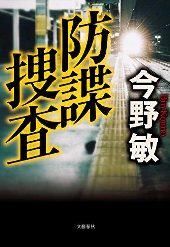 防諜捜査 倉島警部補シリーズ (文春文庫)の詳細を見る