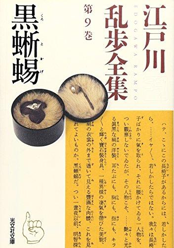 江戸川乱歩全集 第9巻 黒蜥蜴 (光文社文庫)の詳細を見る