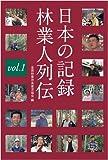日本の記録 林業人列伝 vol.1