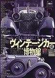 ヴィンテージカー博物館―世界のミニカー〈2〉 (グリーンアロー・グラフィティ)