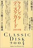 クラシックディスクガイド〈2004年版〉 (アルファベータブックス)