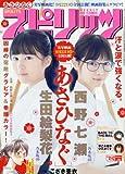 ビッグコミックスピリッツ 2017年 9/25・10/2合併号 [雑誌]