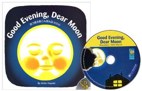 おつきさまこんばんは 英語版―Good Evening Dear Moon (with CD)の詳細を見る