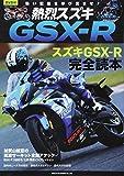 熱烈スズキGSX-R【別冊付録:DVD】 (NEKO MOOK)