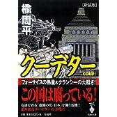 新装版・クーデター (宝島社文庫)