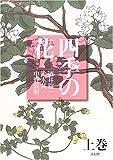 四季の花 (上巻)
