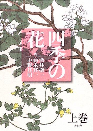 四季の花 (上巻)の詳細を見る