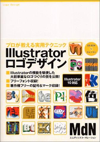 Illustratorロゴデザイン―プロが教える実用テクニックの詳細を見る