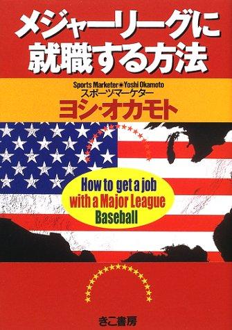 メジャーリーグに就職する方法の詳細を見る