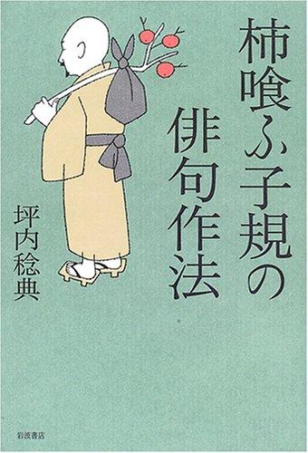 柿喰ふ子規の俳句作法