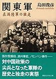 「関東軍 (講談社学術文庫)」販売ページヘ