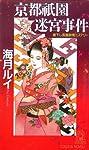 京都祇園迷宮事件 (トクマ・ノベルズ)