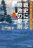 戦史に学ぶ「勝敗の原則」―戦略・戦術・指揮官の三つの視点で分析する (PHP文庫)
