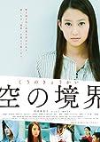 空の境界[DVD]