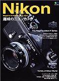 趣味のニコンカメラ―選ぶ・買う・使うための「ニコン」の本 (エイムック―マニュアルカメラシリーズ (794)) 画像