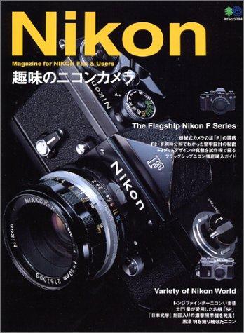 趣味のニコンカメラ―選ぶ・買う・使うための「ニコン」の本 (エイムック―マニュアルカメラシリーズ (794))の詳細を見る