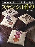 日本のモチーフを生かしたステンシル作り