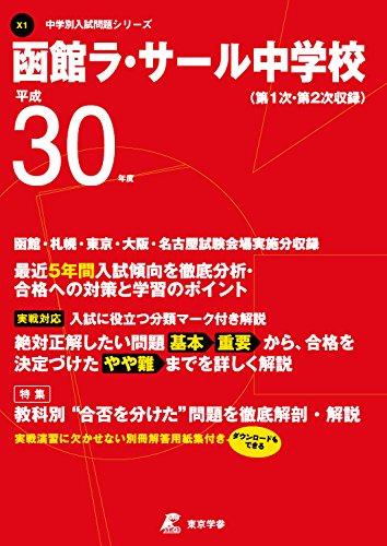 函館ラ・サール中学校 H30年度用 過去5年分収録 (中学別入試問題シリーズX1)