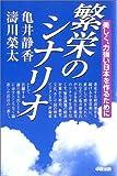繁栄のシナリオ―美しく、力強い日本を作るために